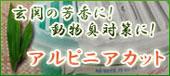 アルピニアカット(防虫・防菌剤)