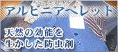 アルピニアペレット(ハーブの防虫剤)