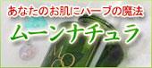 ムーンナチュラ(月桃化粧水)