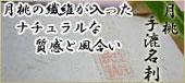 月桃 手漉き名刺