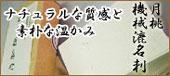 月桃 機械漉き名刺