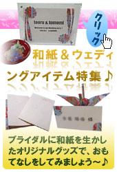 和紙・ウェディングアイテム特集!